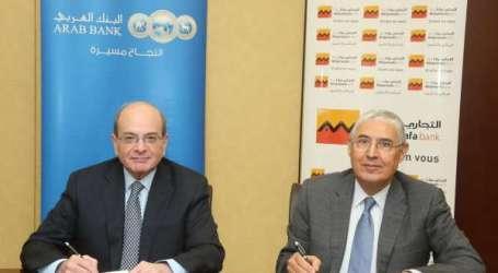Attijariwafa bank & Arab Bank signent un mémorandum d'entente