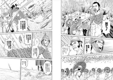 Avis Manga - Ad Astra T.1~3 | Le blog de Constantin image 3