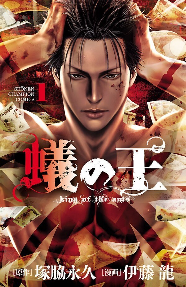 Avis Manga – Kings of Ants 1 et 2