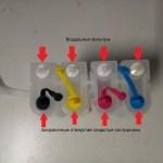 Расположение заглушек и воздушных фильтров