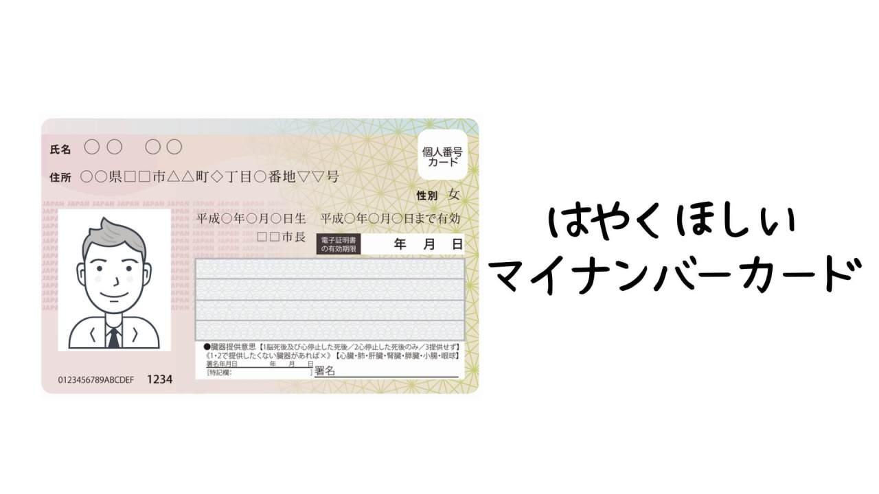 マイナンバーカード(個人番号カード)がすぐ欲しい!即日発行はできないの?