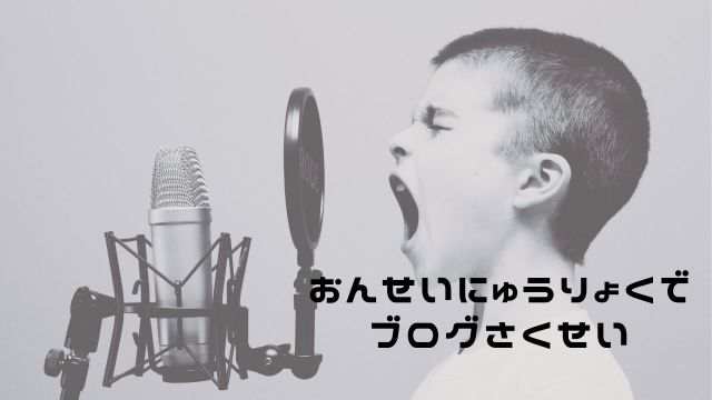 Google音声入力でのブログ記事作成が便利な件