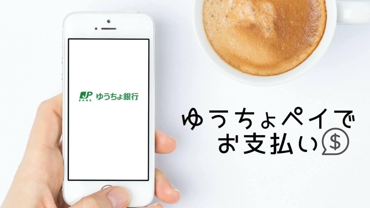 ゆうちょPayの特徴・仕組み・加盟店・導入メリットが分かる記事