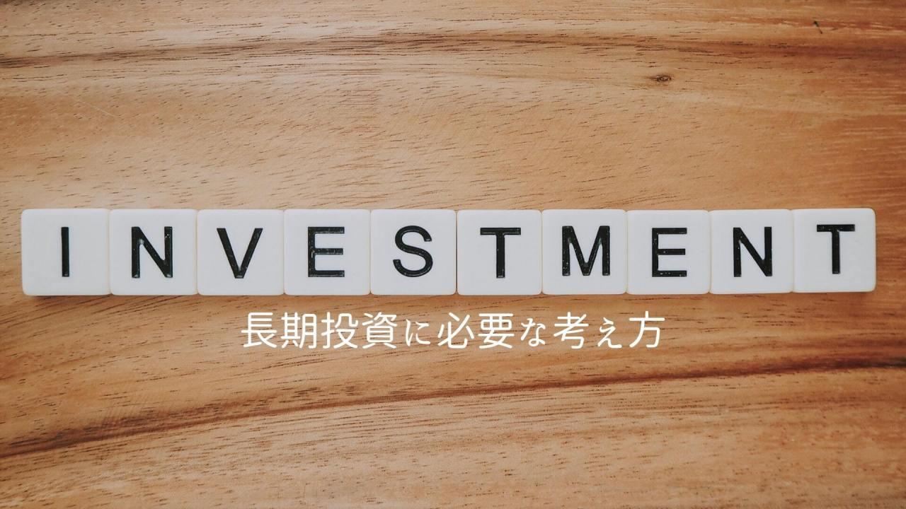 長期投資におすすめしたい考え方。戦略はバランスシートを作成してから立てよう。