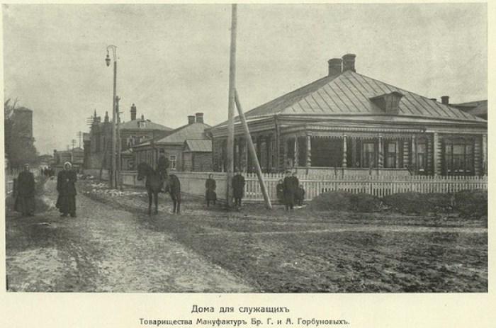 Электрифицированный рабочий поселок