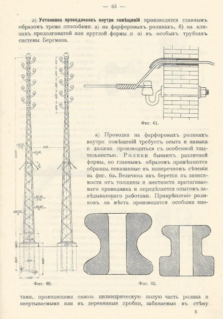 Электрификация страны. Учебник по электротехнике.