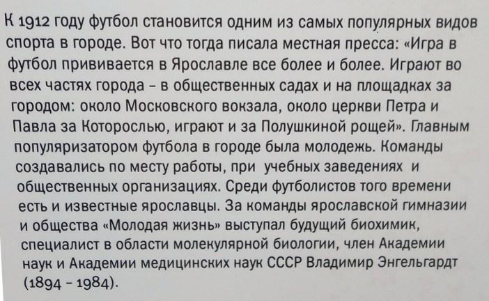 Из собрания Ярославского музея-заповедника.