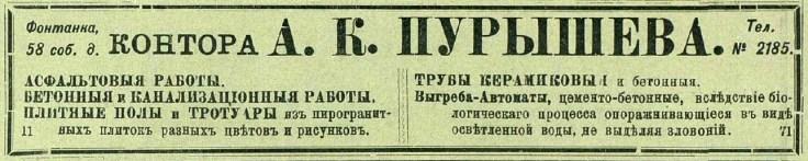 """Журнал """"Зодчий"""", № 47, 1912 г."""