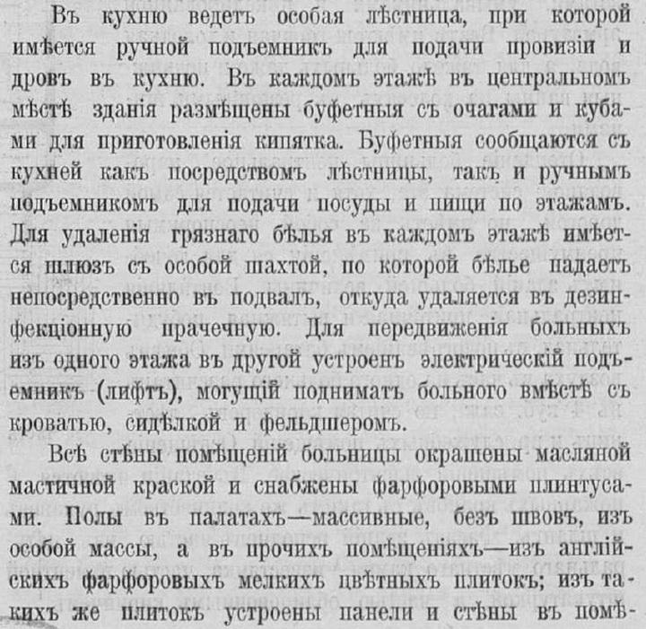 Статья. Отрывок. 1913 год. Российская империя.