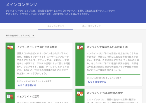 googledigitalworkshop