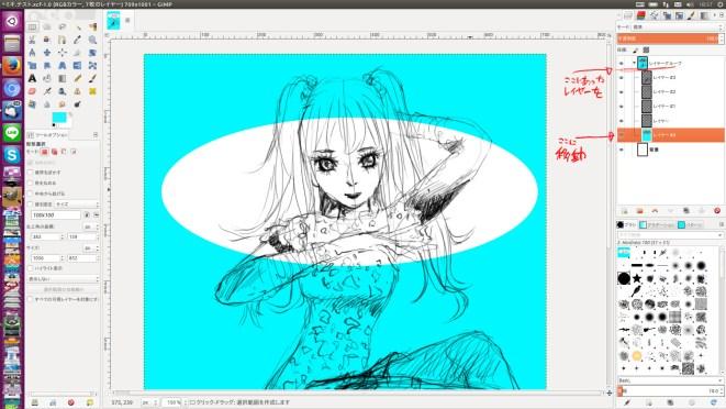 【漫画制作】GIMPのススメ#8範囲選択ツール①短形と楕円選択