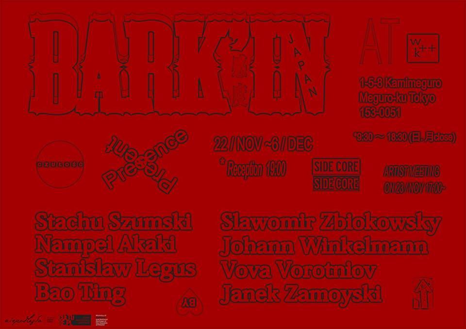 barkin exhibition