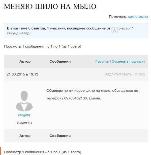 Форум yaol доска объявлений дать объявление о продаже белгород