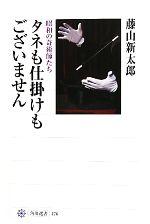 タネも仕掛けもございません昭和の奇術師たち:中古本・書籍 ...