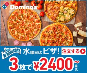 毎週水曜日はピザ3枚 2400円~ | Big Wednesday