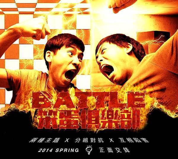 笨蛋工作室_battle_01