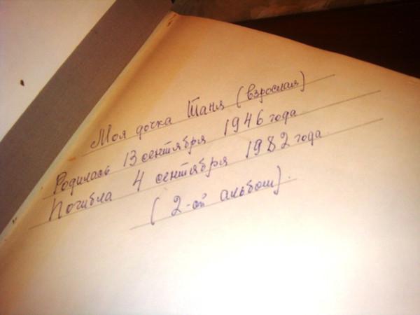 Запись мамы на обложке альбома Татьяны Коршиловой