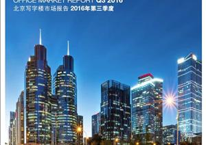 New Beijing Office Market   Q4 2017   Knight Frank Research