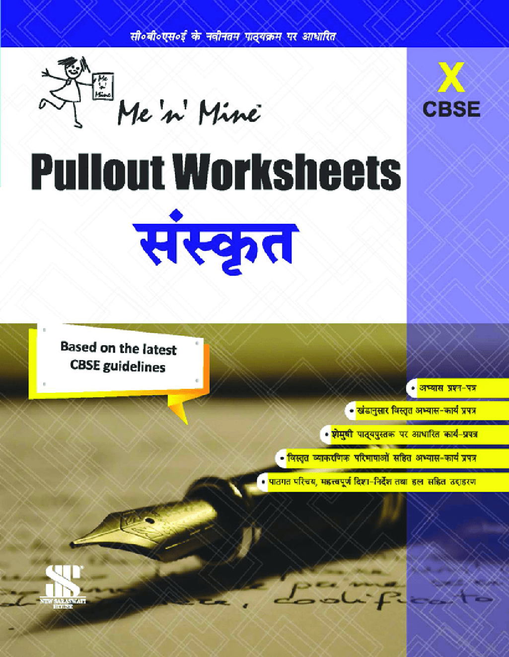 Download Cbse Pullout Worksheets Sanskrit For Class