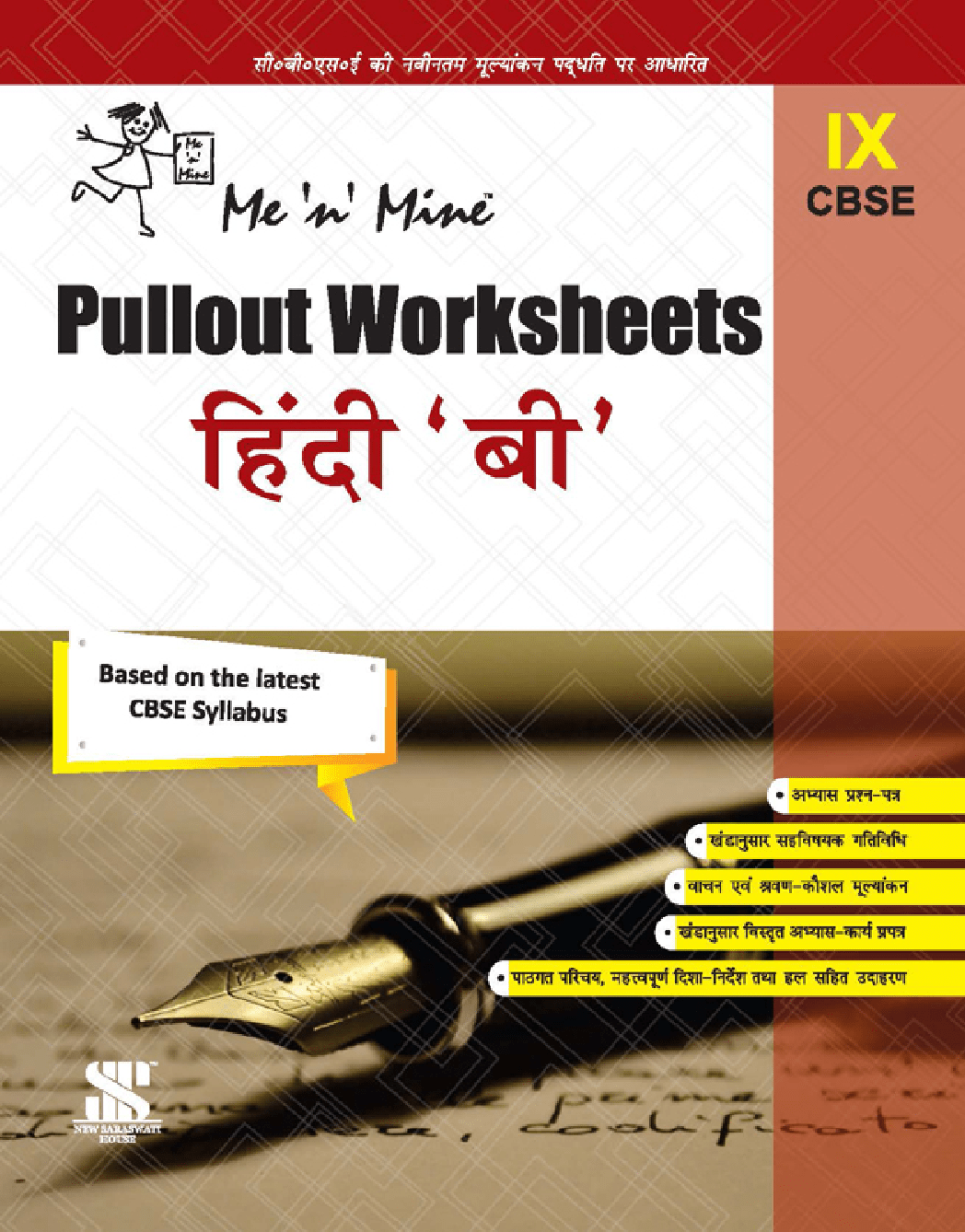 Download Cbse Pullout Worksheets Hindi B For Class
