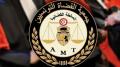 جمعية القضاة تحدّد تاريخ انعقاد مؤتمرها الـ13