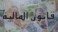 مستشار حكومي:نسبة النمو المتوقعة في قانون المالية واردة في هذه الحال..