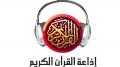 صفاقس: إزالة معدات وتجهيزات إذاعة القرآن الكريم