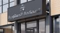 المحكمة الدستورية: قبول ملفين ورفض 9 ترشحات