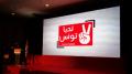 رئيس البرلمان يعلن إستقالة ثلاثة نواب من كتلة تحيا تونس