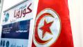 تونس تُسجّل خمس إصابات جديدة بكورونا