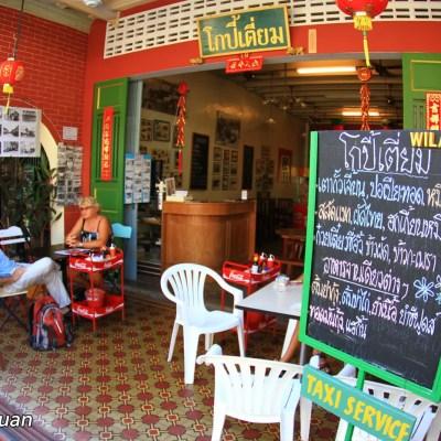 Kopitiam Restaurant by Wilai