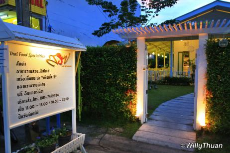 suay-restaurant-phuket-3