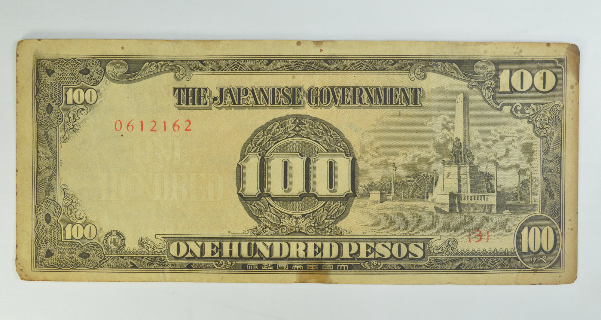 Vintage Japanese Paper Money Currency