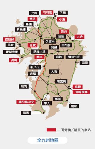 圖片來源:JR九州官網