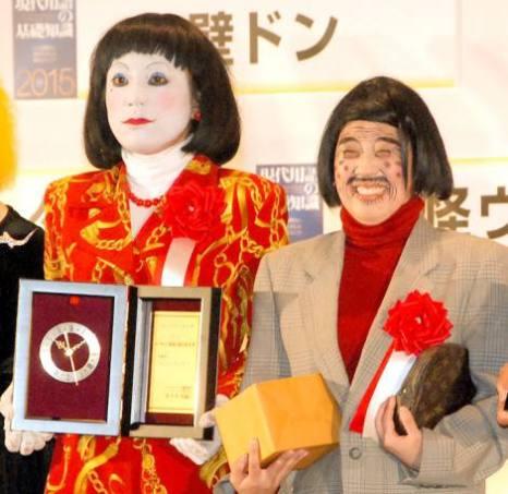 「日本エレキテル連合 流行語」の画像検索結果