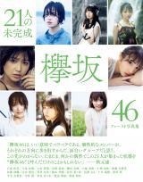 欅坂46初写真集のカバー解禁 秋元康氏の帯文も公開「いい意味でバラバラである」