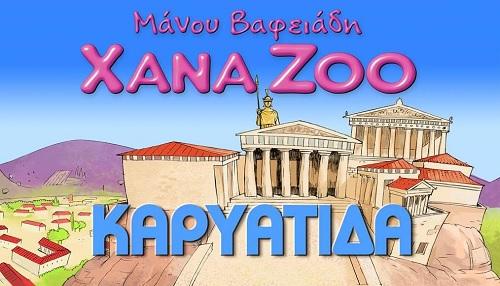 karuatida-xanazoo