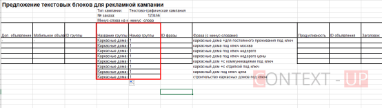Название и номер группы в шаблоне