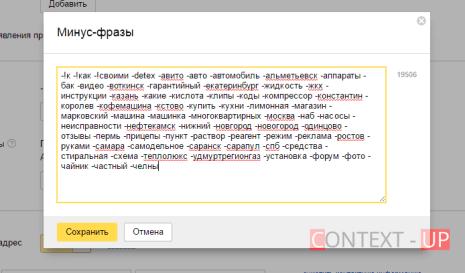 Аудит кампании Яндекс.Директ