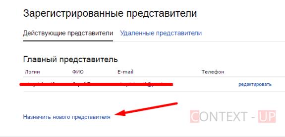 Доступ к аккаунту Директ