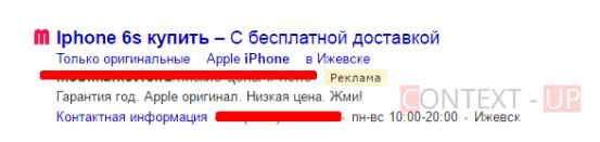 Аудит рекламных Яндекс Директ