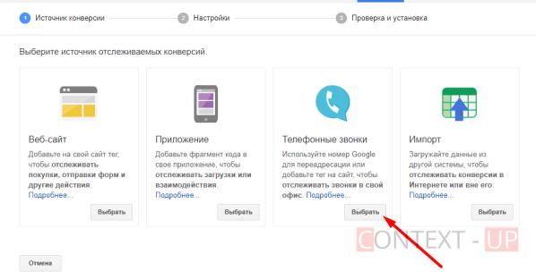 Отслеживание звонков Google