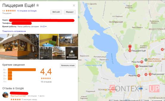 Бизнес страница Гугл