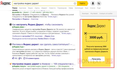 Рекламный баннер на поиске Яндекса