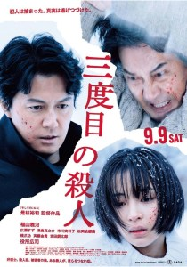 The Third Murder film review post image