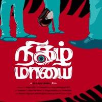 Phantasmagoria Short Film Review [நிகழ் மாயை ](2019) - Tamil Mind Bending