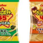 カルビー/発売45周年、大人も食べたいサッポロポテト発売