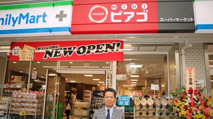 ファミリーマート/川崎にminiピアゴとの一体型店舗、生鮮・日配を強化