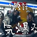 【ローソン】Lチキ クリスマスムービー「第3話 人気爆発?」
