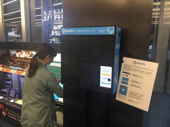 ローソン/店舗で民泊、カーシェアなど向け鍵の受け渡しサービス開始